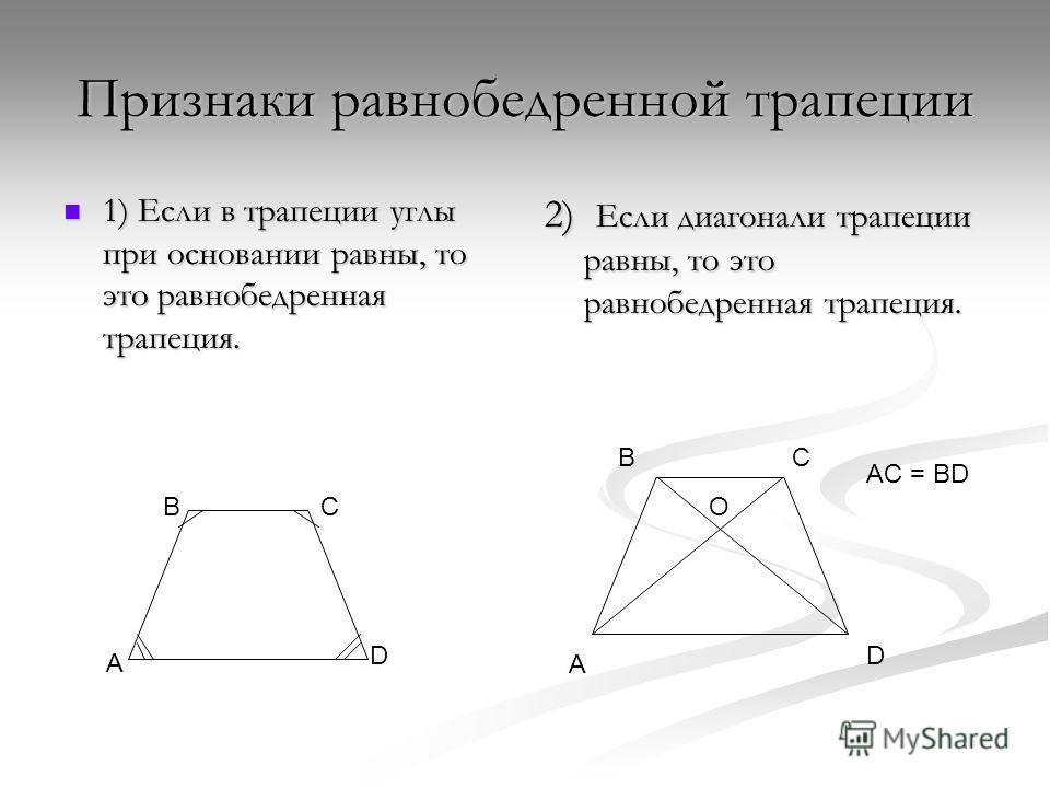 Признаки равнобедренной трапеции 1) Если в трапеции углы при основании равны, то это равнобедренная трапеция. 1) Если в трапеции углы при основании равны, то это равнобедренная трапеция. CB A D D CB A O 2) Если диагонали трапеции равны, то это равноб