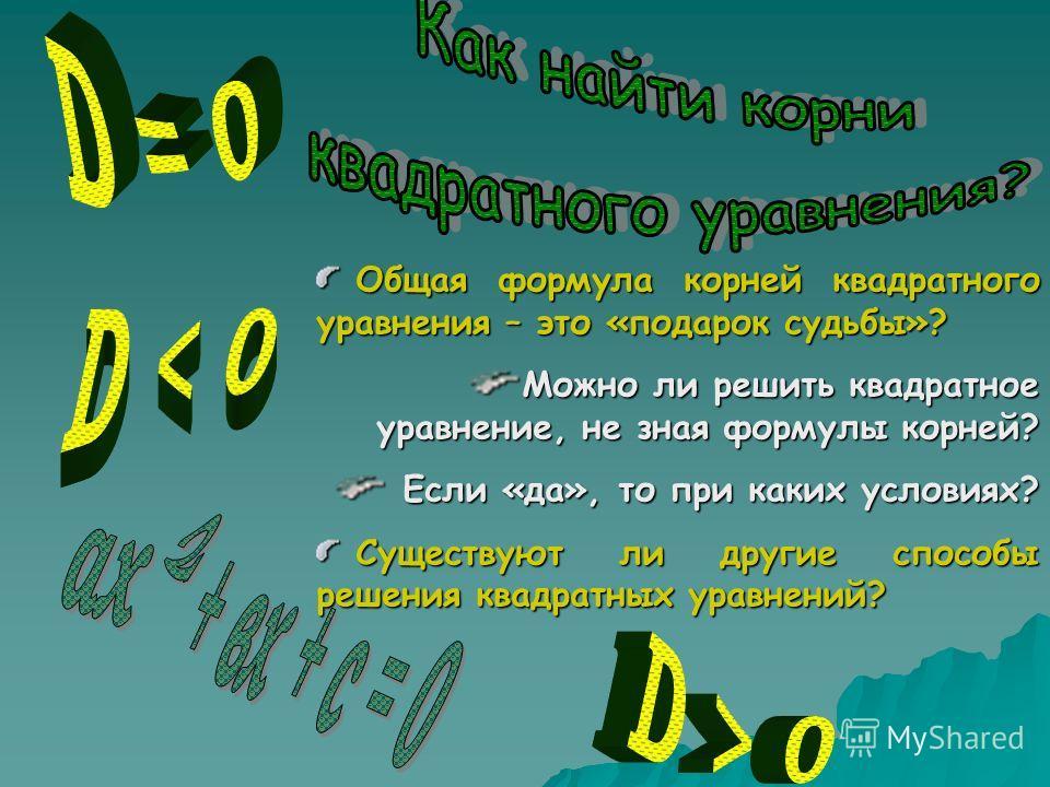 Козак Татьяна Ивановна, учитель математики высшей категории Участники: учащиеся 8 класса