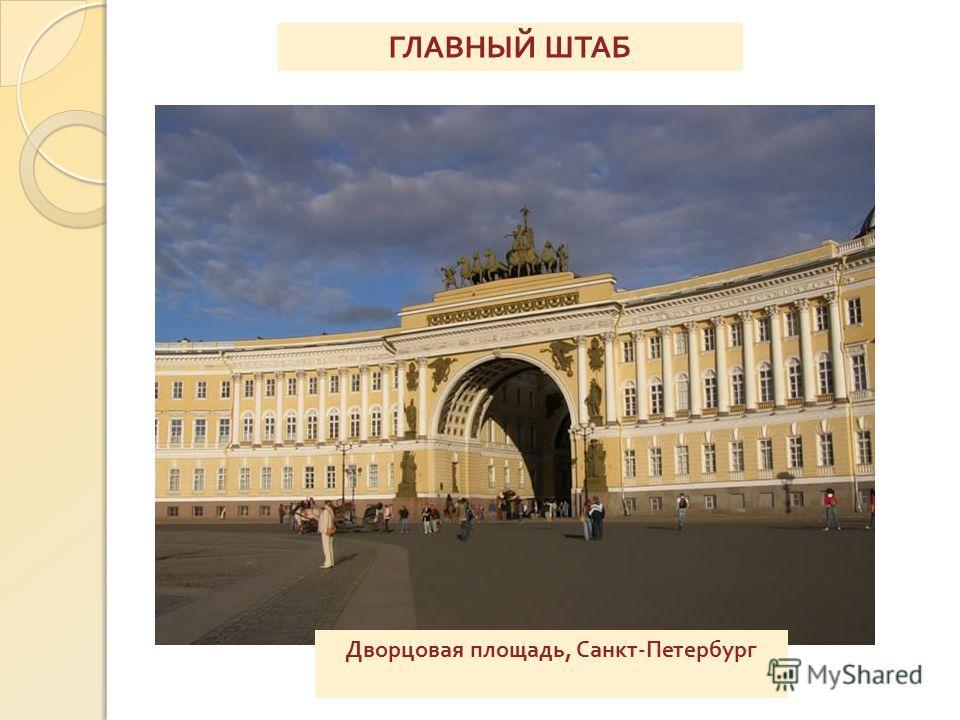 ГЛАВНЫЙ ШТАБ Дворцовая площадь, Санкт - Петербург