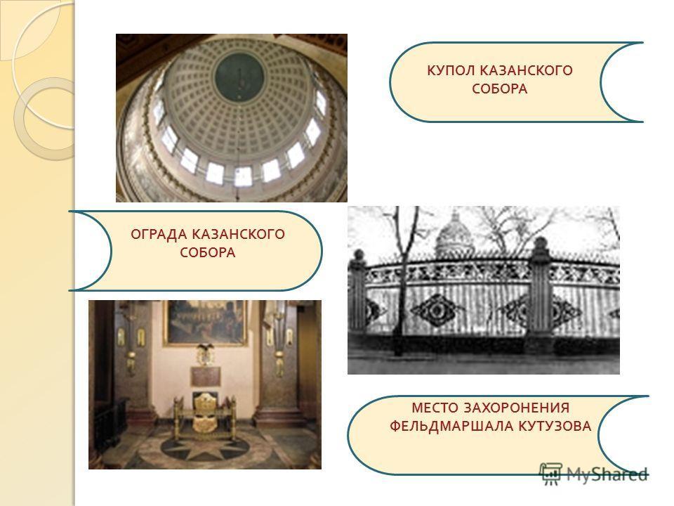 КУПОЛ КАЗАНСКОГО СОБОРА МЕСТО ЗАХОРОНЕНИЯ ФЕЛЬДМАРШАЛА КУТУЗОВА ОГРАДА КАЗАНСКОГО СОБОРА