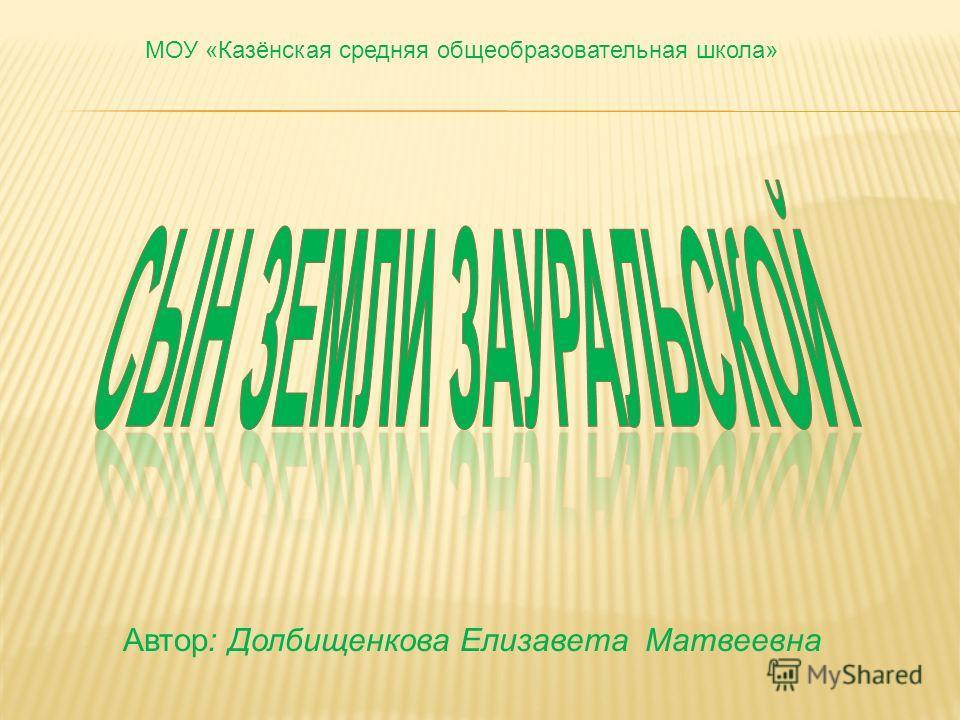 МОУ «Казёнская средняя общеобразовательная школа» Автор: Долбищенкова Елизавета Матвеевна