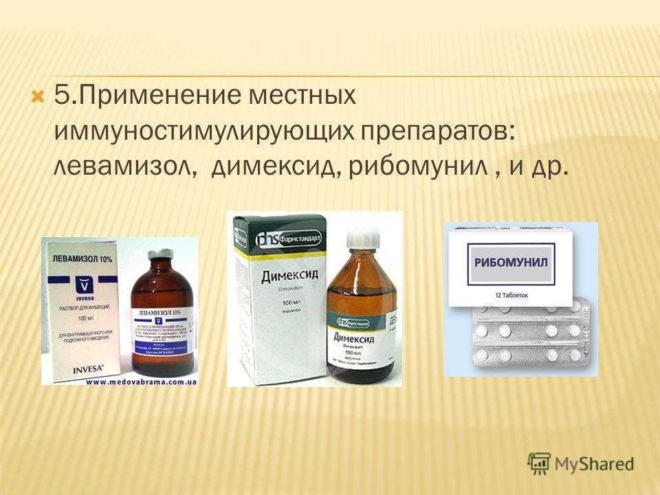 5.Применение местных иммуностимулирующих препаратов: левамизол, димексид, рибомунил, и др.