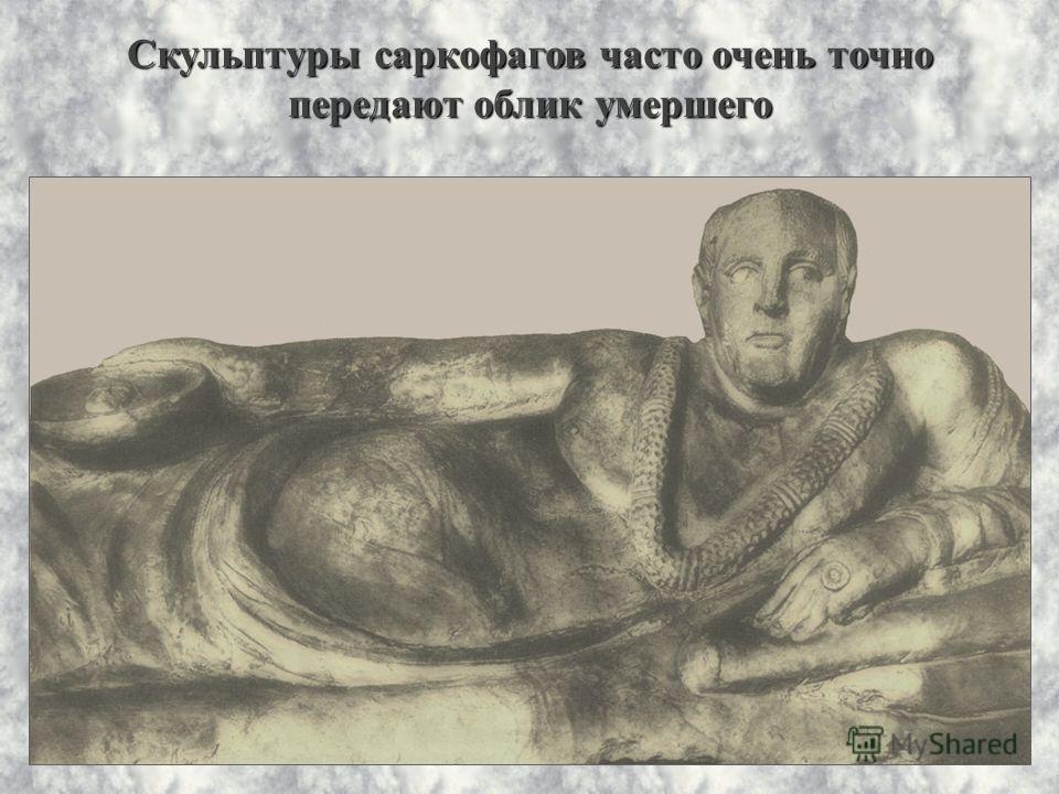 Скульптуры саркофагов часто очень точно передают облик умершего