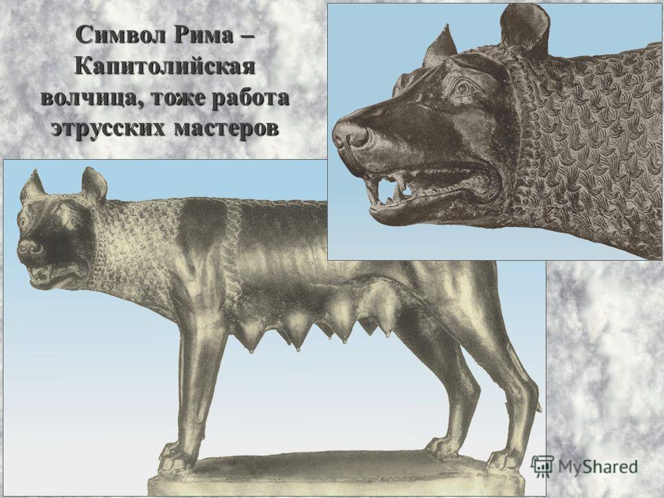 Символ Рима – Капитолийская волчица, тоже работа этрусских мастеров