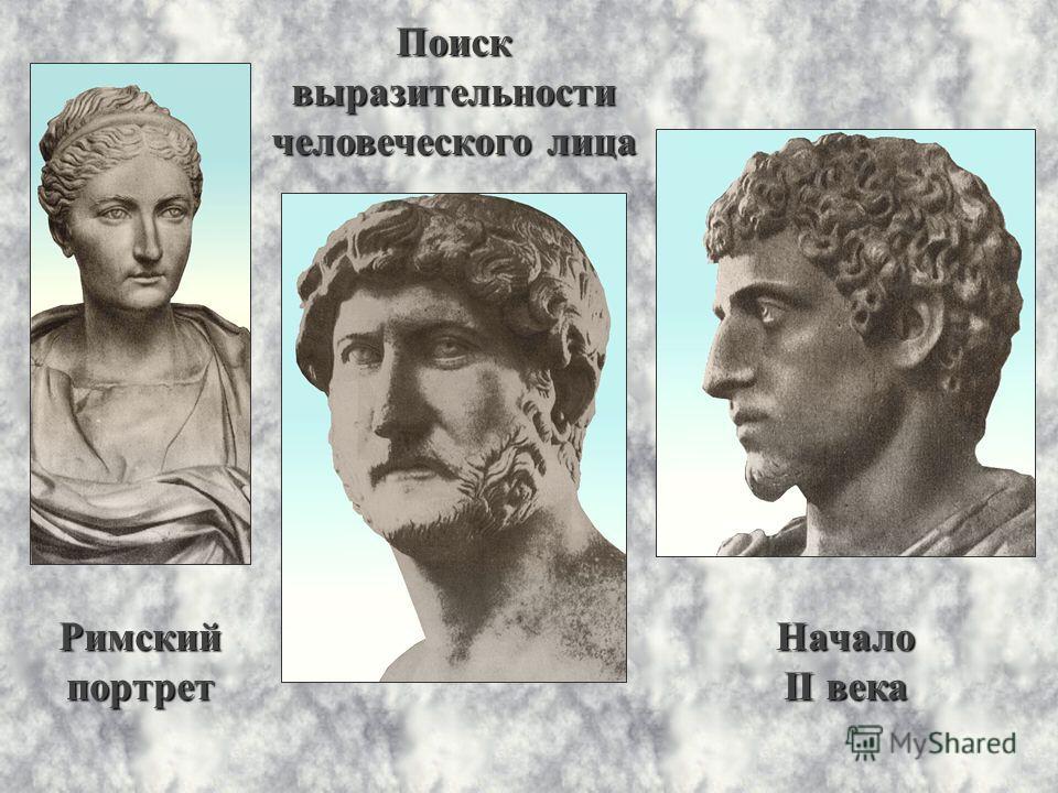 РимскийпортретНачало II века Поисквыразительности человеческого лица