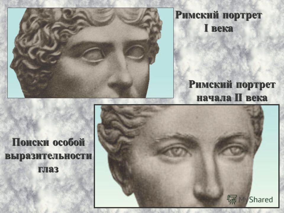 Римский портрет начала II века Поиски особой выразительностиглаз Римский портрет I века