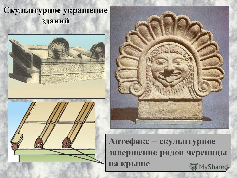 Антефикс – скульптурное завершение рядов черепицы на крыше Скульптурное украшение зданий