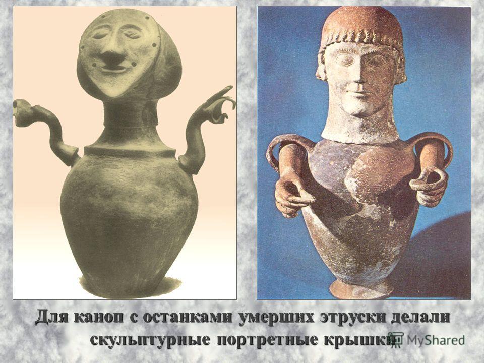 Для каноп с останками умерших этруски делали скульптурные портретные крышки