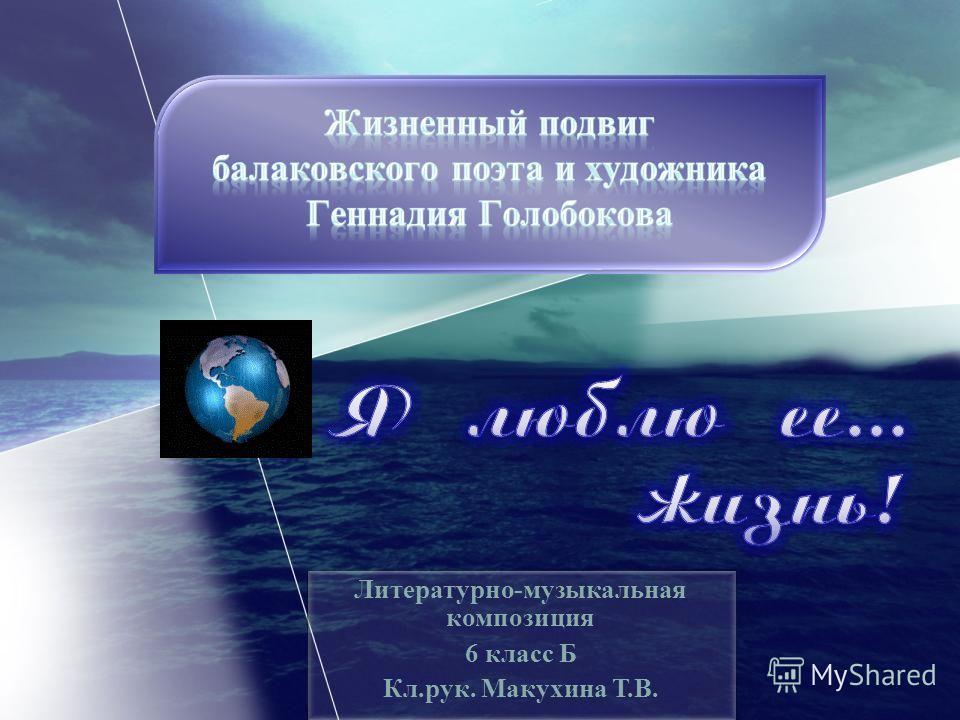 Литературно-музыкальная композиция 6 класс Б Кл.рук. Макухина Т.В.