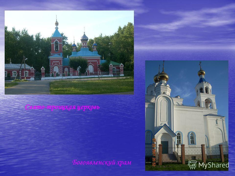 Свято-троицкая церковь Богоявленский храм