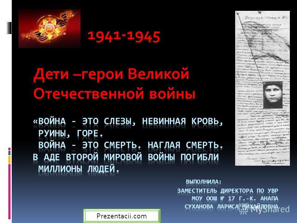 1945 дети –герои великой отечественной