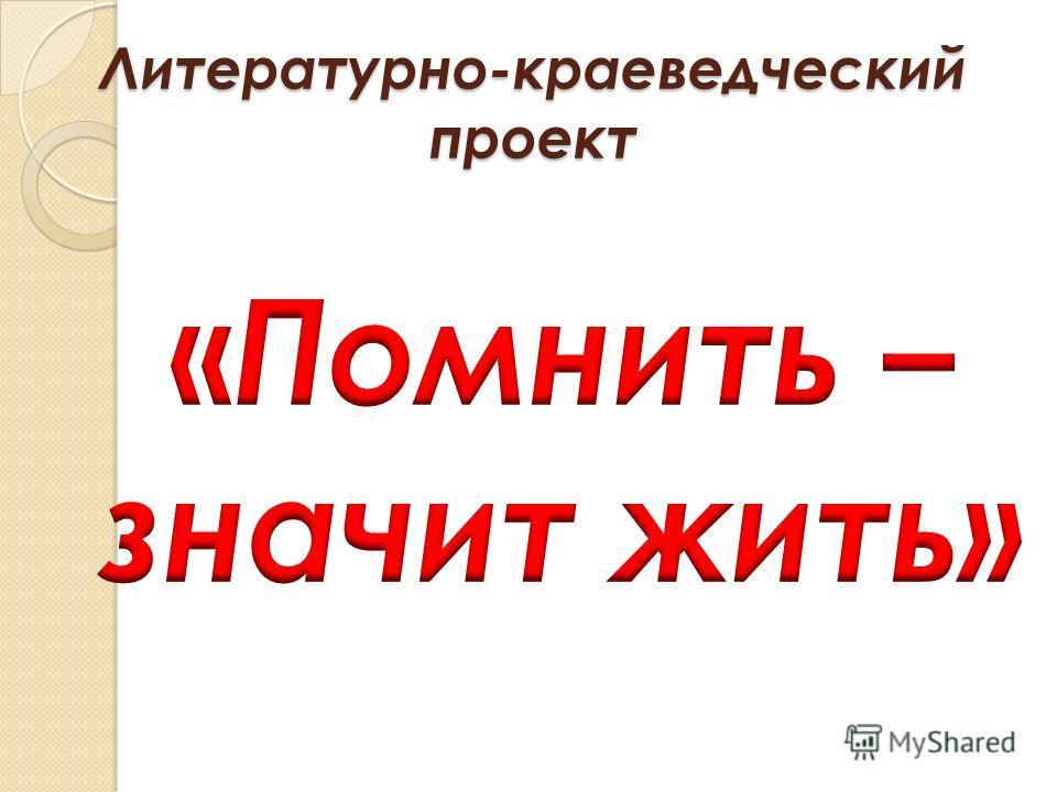 Литературно-краеведческий проект
