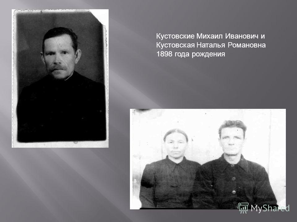 Кустовские Михаил Иванович и Кустовская Наталья Романовна 1898 года рождения