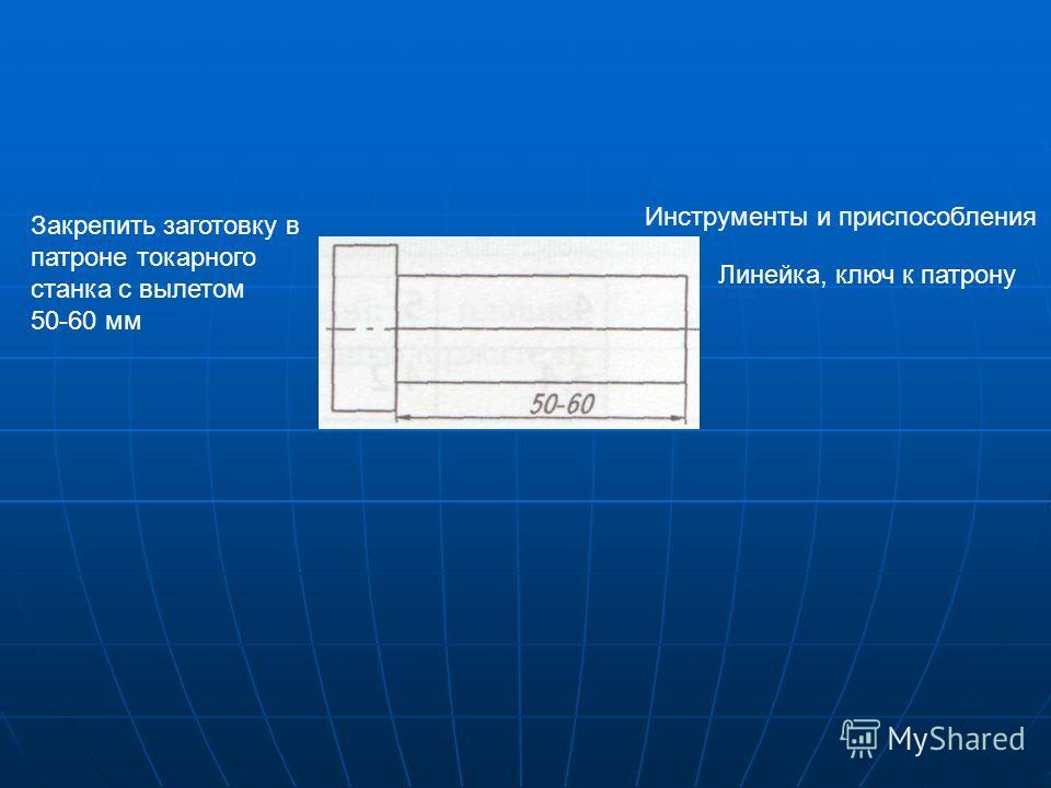 Последовательность операций 1 Выбрать 6-гранную заготовку под ключ 17 мм Инструменты и приспособления Штангенциркуль