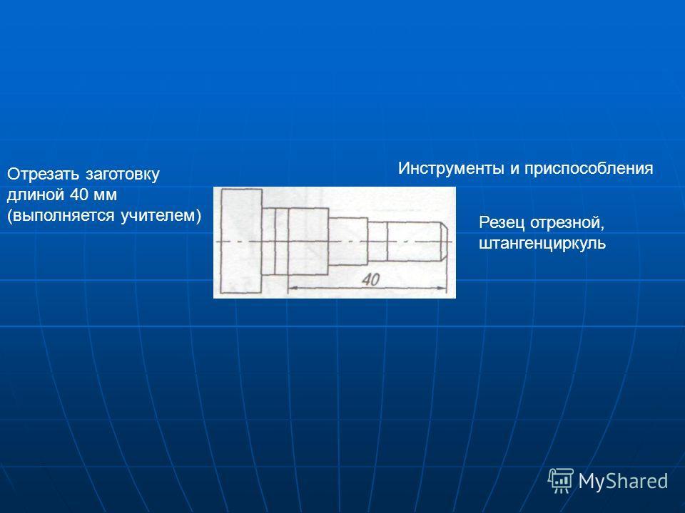 Инструменты и приспособленияТочить заходную фаску Резец проходной отогнутый левый, штангенциркуль