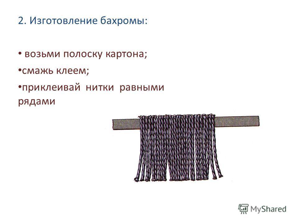 2. Изготовление бахромы: возьми полоску картона; смажь клеем; приклеивай нитки равными рядами