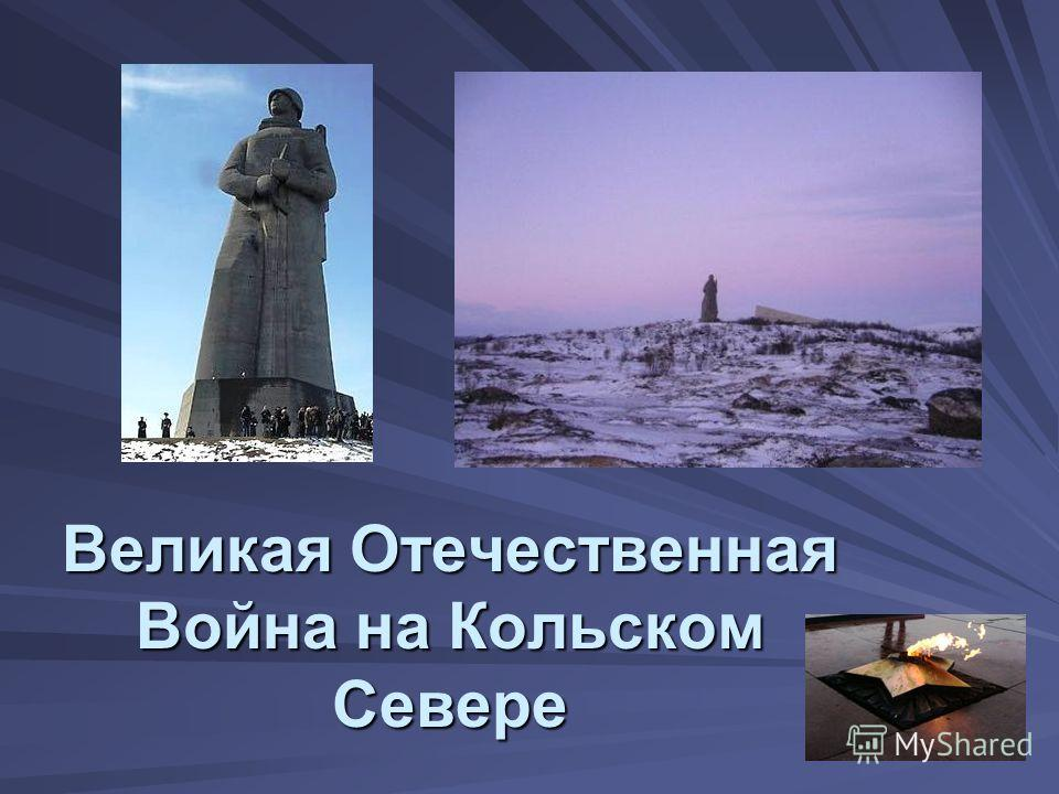 Великая Отечественная Война на Кольском Севере