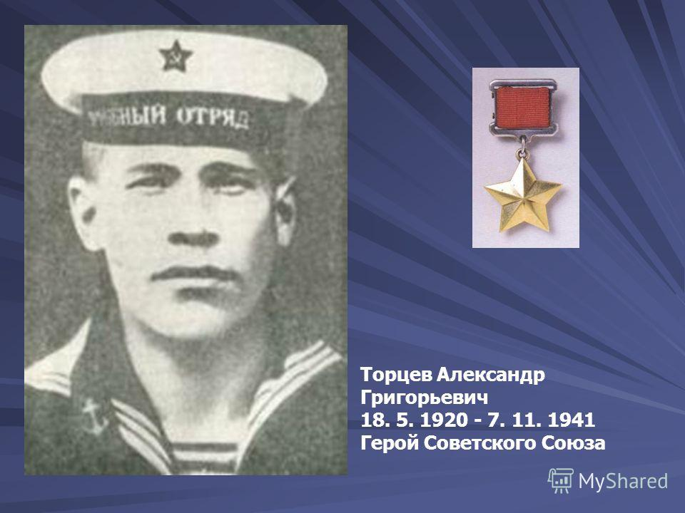 Торцев Александр Григорьевич 18. 5. 1920 - 7. 11. 1941 Герой Советского Союза