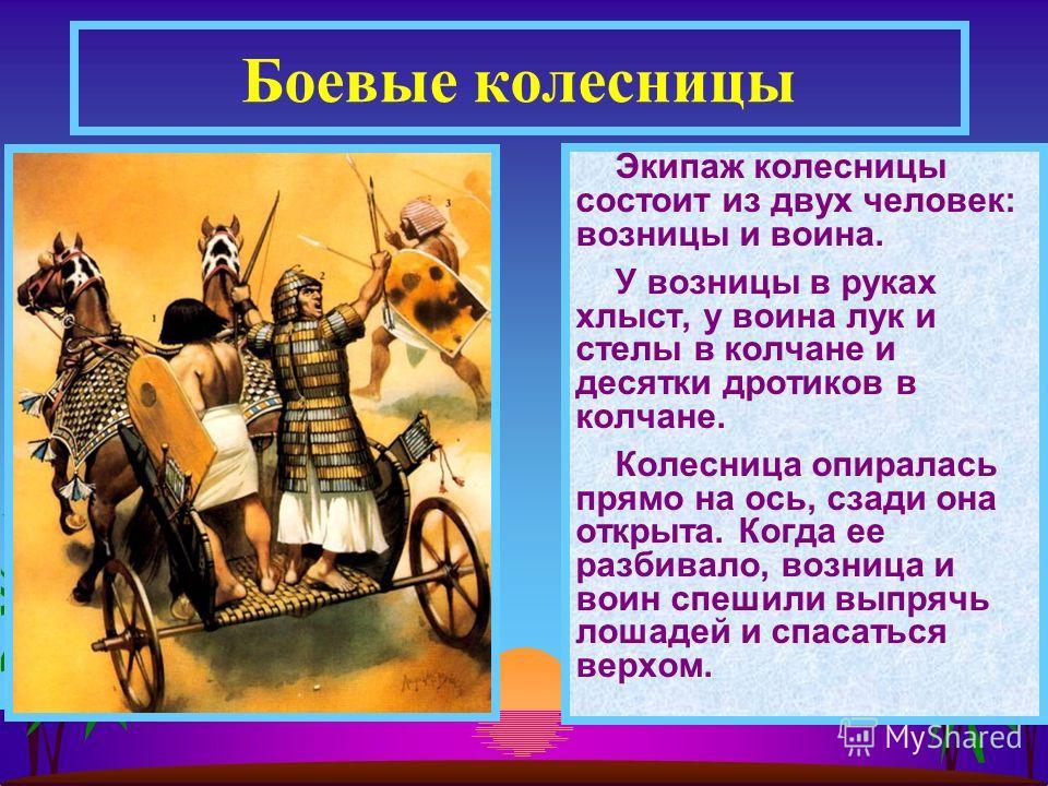 Экипаж колесницы состоит из двух человек: возницы и воина. У возницы в руках хлыст, у воина лук и стелы в колчане и десятки дротиков в колчане. Колесница опиралась прямо на ось, сзади она открыта. Когда ее разбивало, возница и воин спешили выпрячь ло