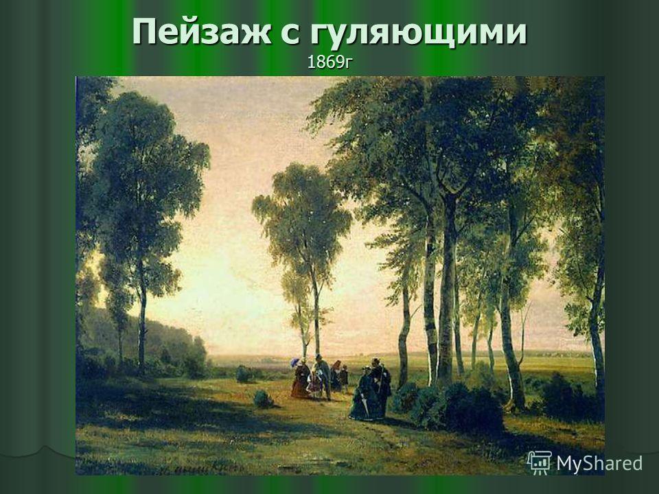 Пейзаж с гуляющими 1869г