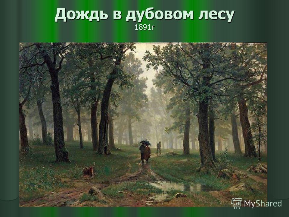 Дождь в дубовом лесу 1891г