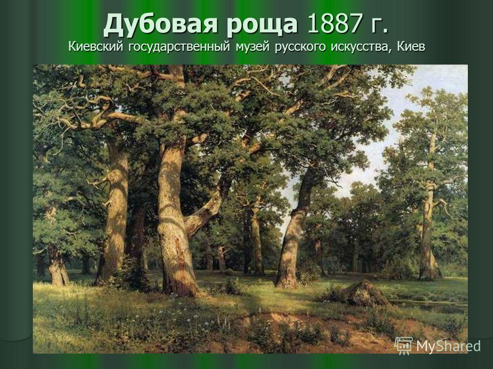Дубовая роща 1887 г. Киевский государственный музей русского искусства, Киев
