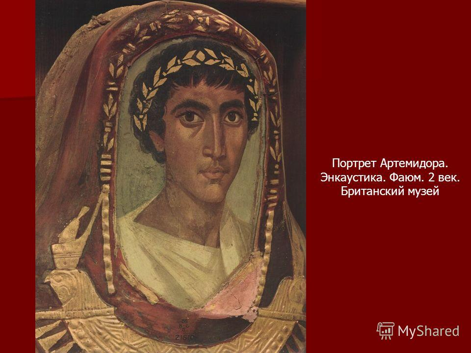 Портрет Артемидора. Энкаустика. Фаюм. 2 век. Британский музей