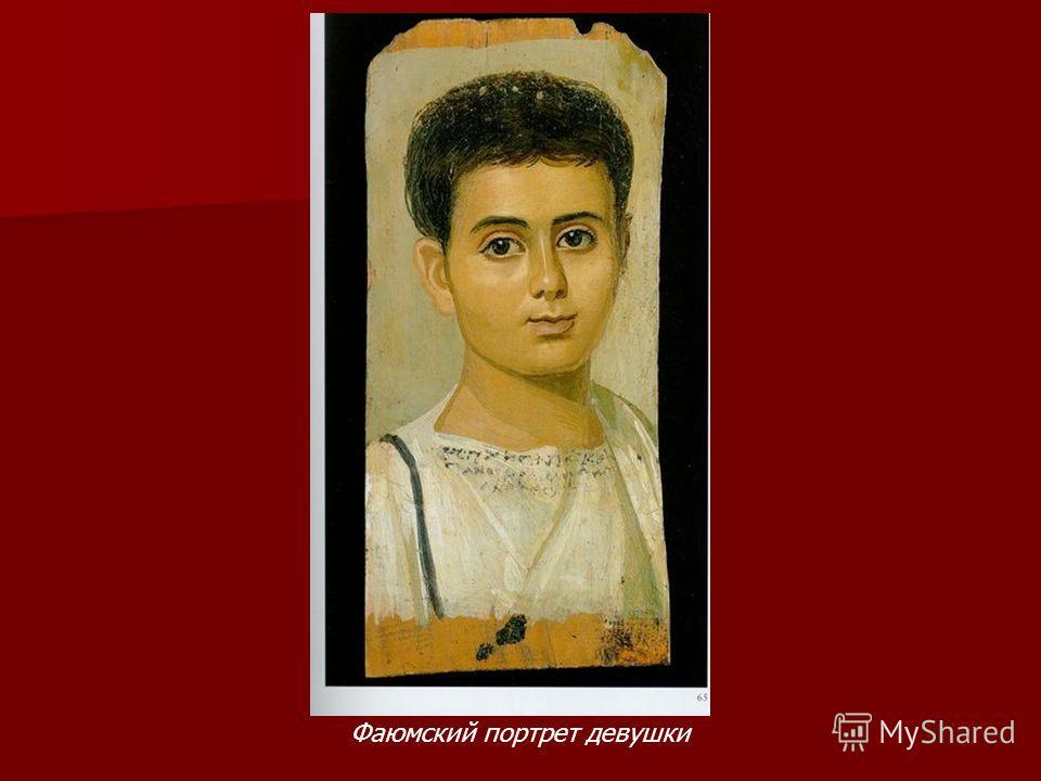 Фаюмский портрет девушки