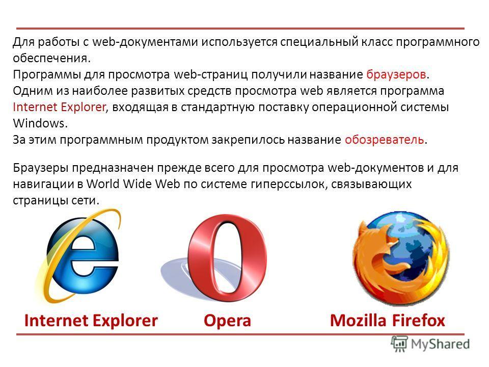 Для работы с web-документами используется специальный класс программного обеспечения. Программы для просмотра web-страниц получили название браузеров. Одним из наиболее развитых средств просмотра web является программа Internet Explorer, входящая в с