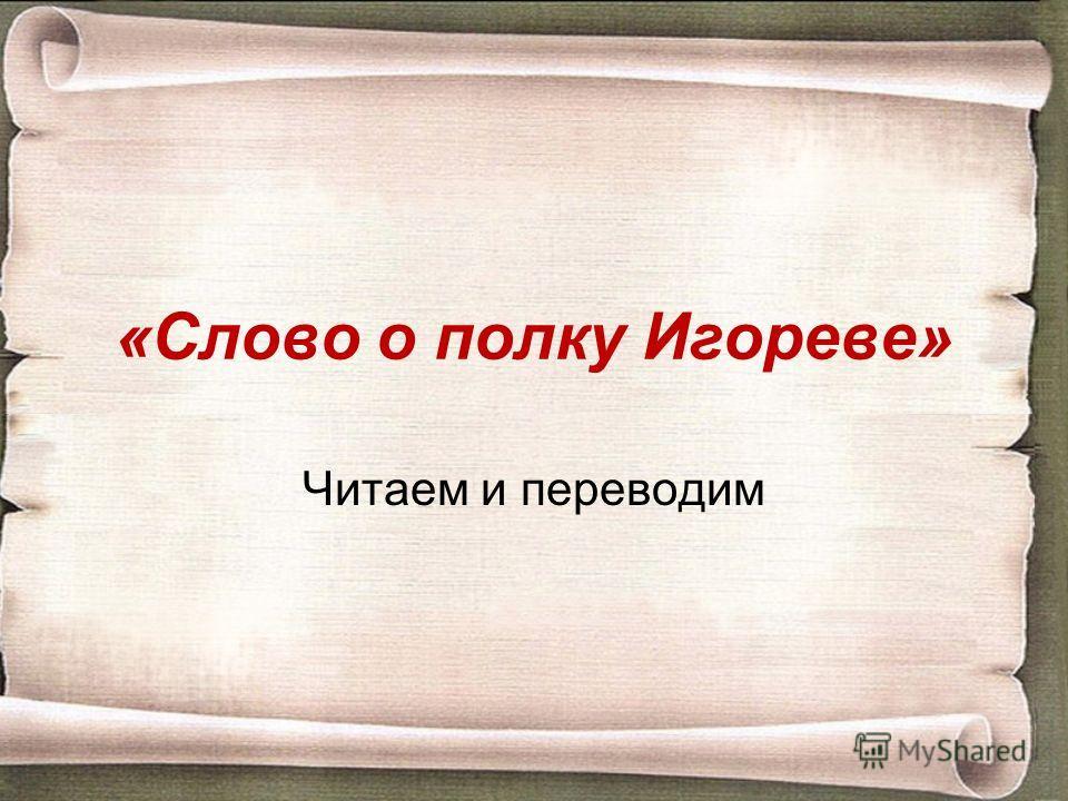 «Слово о полку Игореве» Читаем и переводим