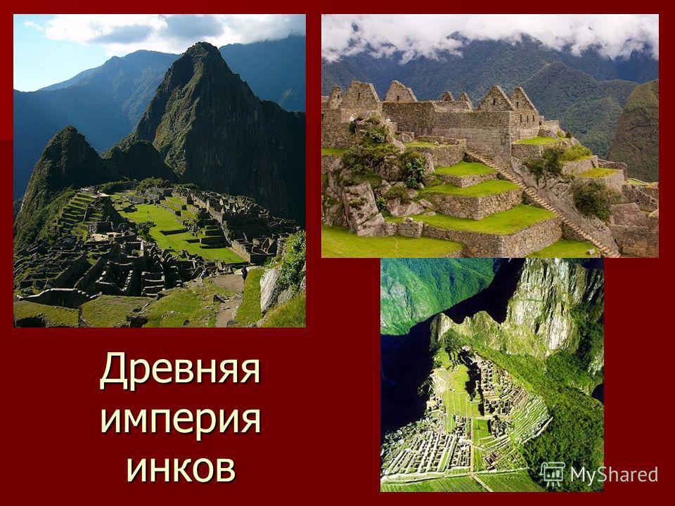 Древняя империя инков