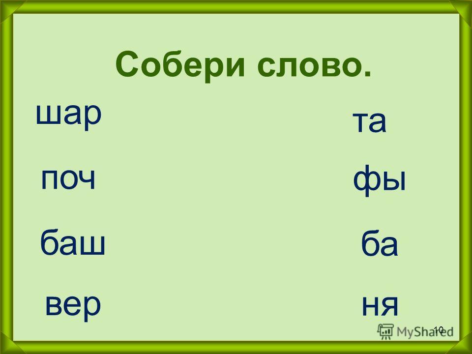 10 Собери слово. шар поч баш вер фы та ба ня