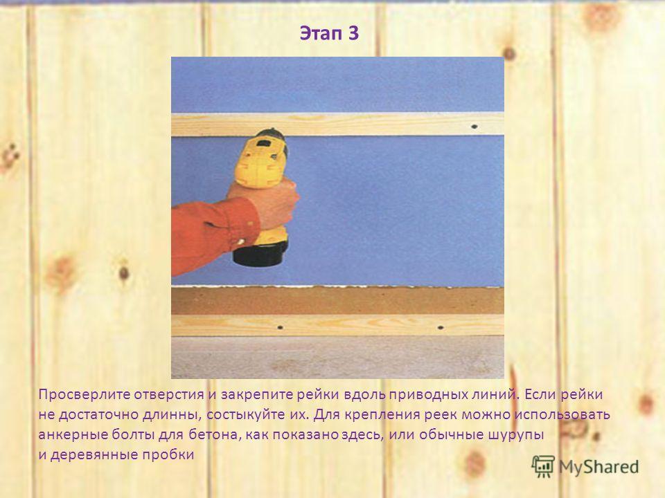 Этап 3 Просверлите отверстия и закрепите рейки вдоль приводных линий. Если рейки не достаточно длинны, состыкуйте их. Для крепления реек можно использовать анкерные болты для бетона, как показано здесь, или обычные шурупы и деревянные пробки