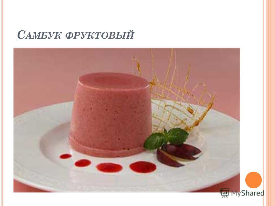 С АМБУК ФРУКТОВЫЙ
