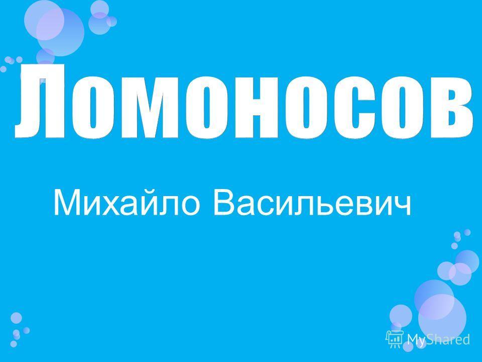 Михайло Васильевич