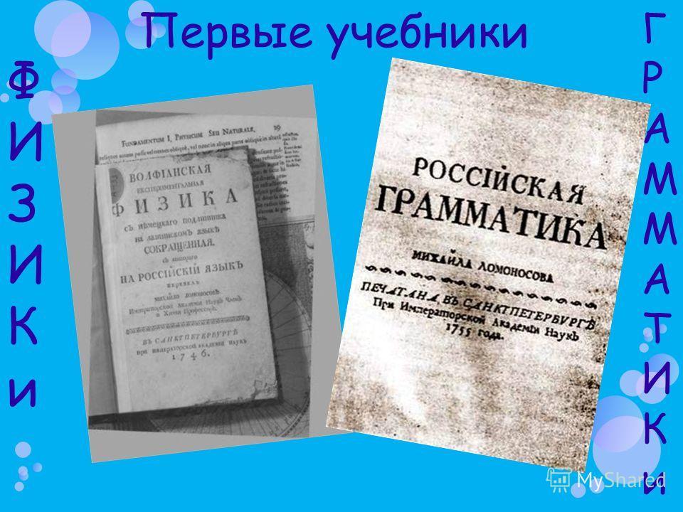 ГРАММАТИКиГРАММАТИКи ФИЗИКиФИЗИКи Первые учебники