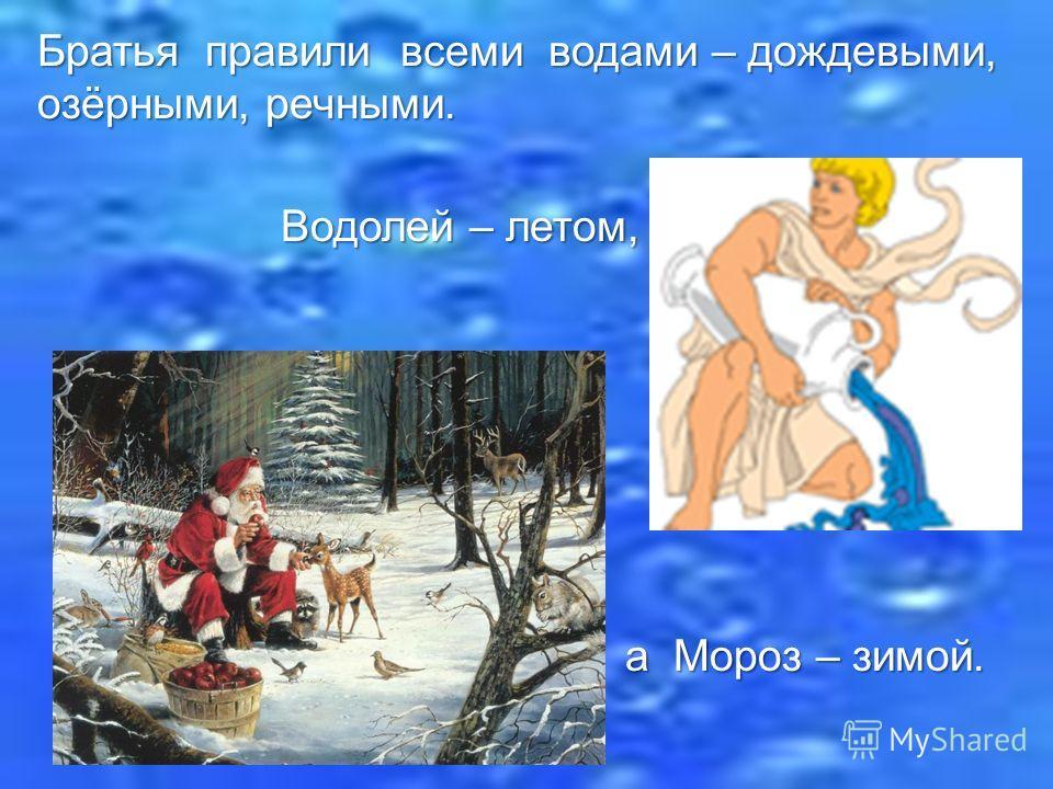 Давным-давно жили-были два брата – Водолей и Мороз.