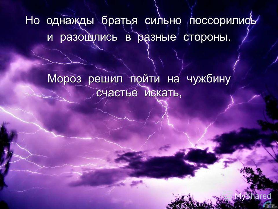 Братья правили всеми водами – дождевыми, озёрными, речными. Водолей – летом, а Мороз – зимой.
