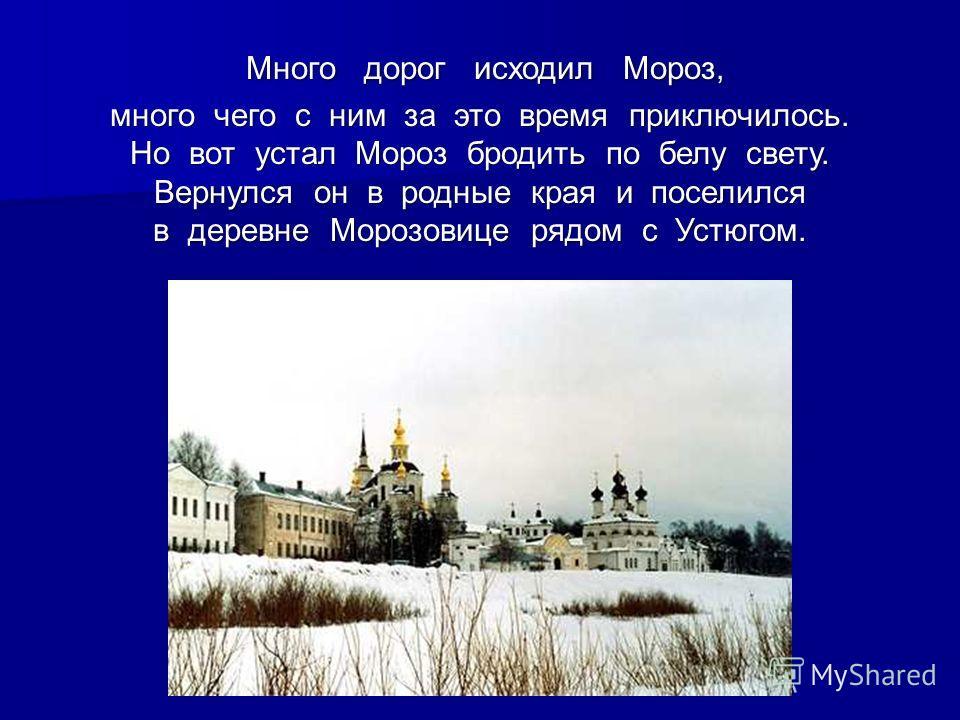 а Водолей пошёл куда глаза глядят и, облюбовав одно местечко, построил там прекрасный построил там прекрасный город Великий Устюг. город Великий Устюг.