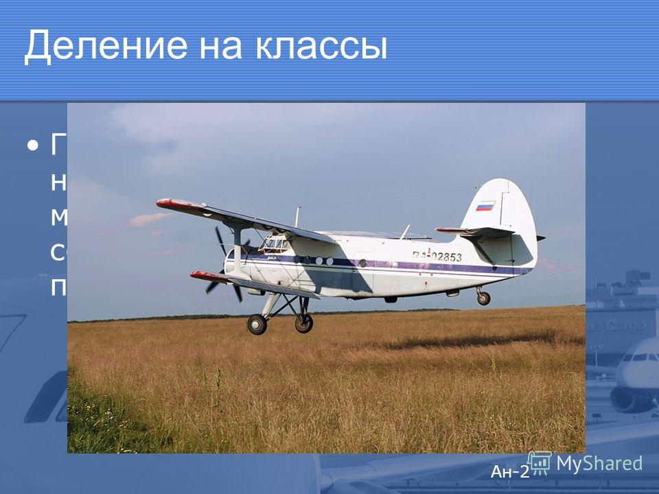 Деление на классы Гражданские самолёты делятся несколько классов: самолёты местных авиалиний, которые соединяют мелкие населённые пункты и деревни. Ан-2