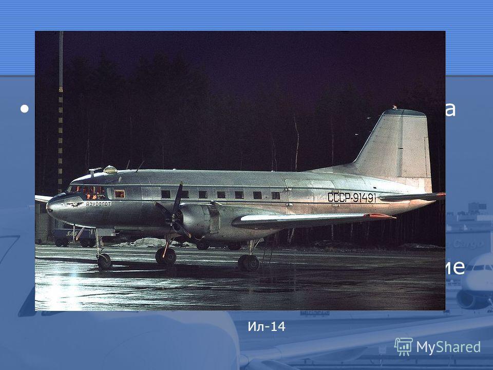 Созданный во время войны Ил-17, а потом на его базе появился Ил-14. Это был самолёт трудяга, до последних лет летал в Арктику, обеспечивал все арктические экспедиции. Со шёл со сцены авиационных перевозок в последние десятилетия. Ил-14