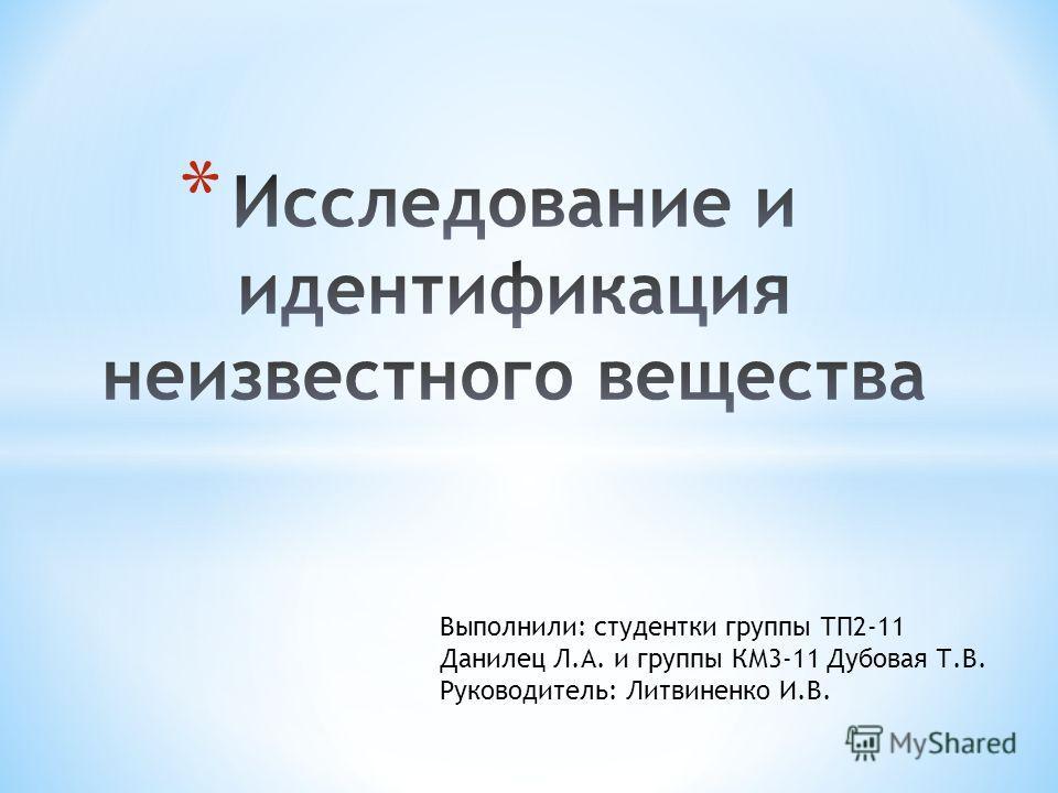 Выполнили: студентки группы ТП2-11 Данилец Л.А. и группы КМ3-11 Дубовая Т.В. Руководитель: Литвиненко И.В.