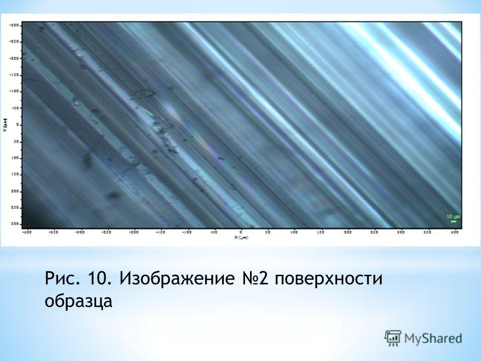 Рис. 10. Изображение 2 поверхности образца