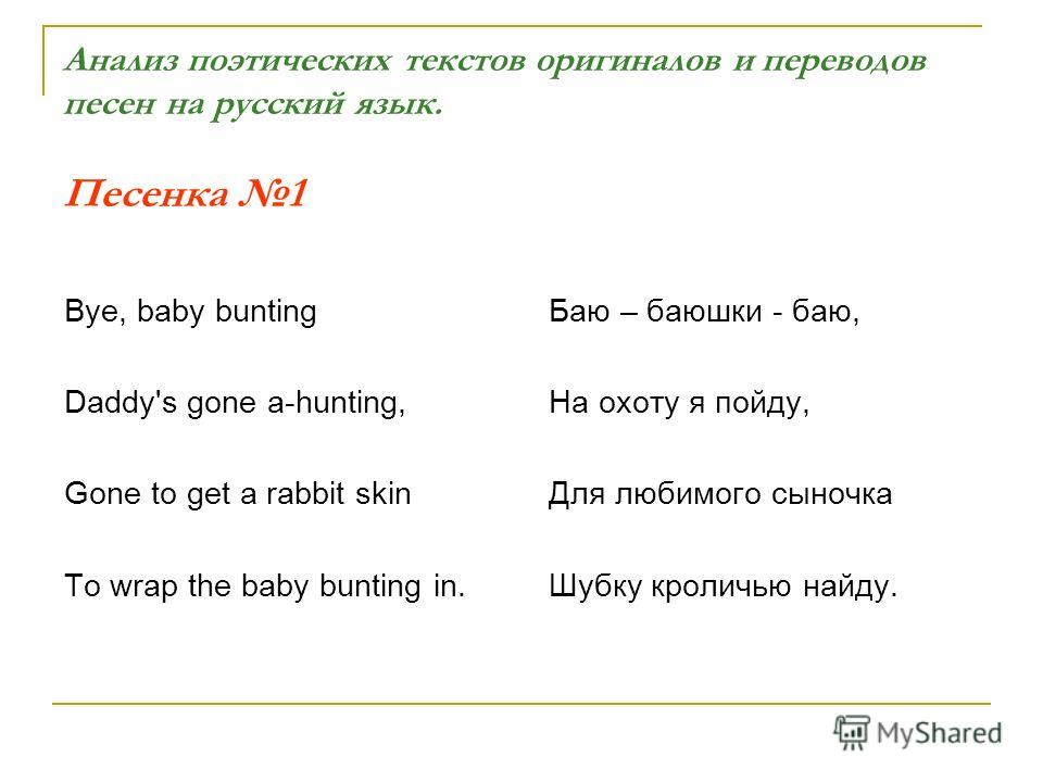 песня песни по русски: