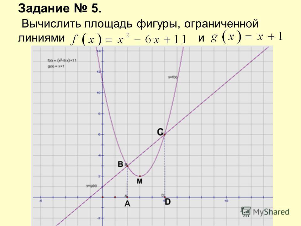Задание 5. Вычислить площадь фигуры, ограниченной линиями и
