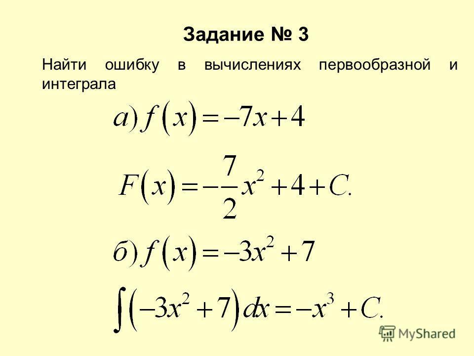 Задание 3 Найти ошибку в вычислениях первообразной и интеграла