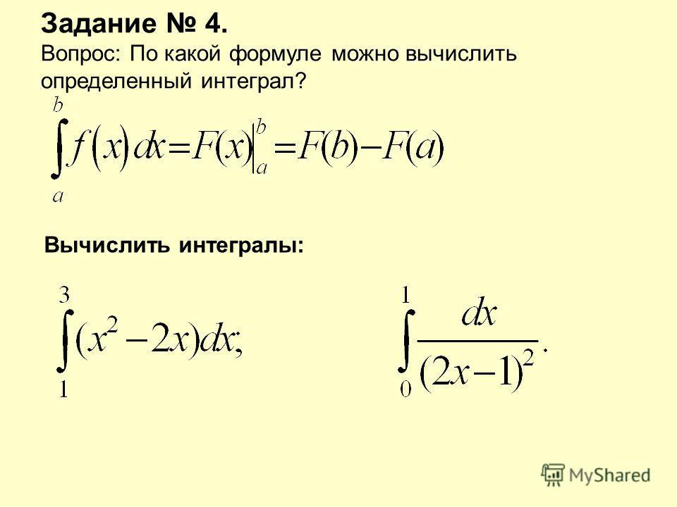 Задание 4. Вопрос: По какой формуле можно вычислить определенный интеграл? Вычислить интегралы: