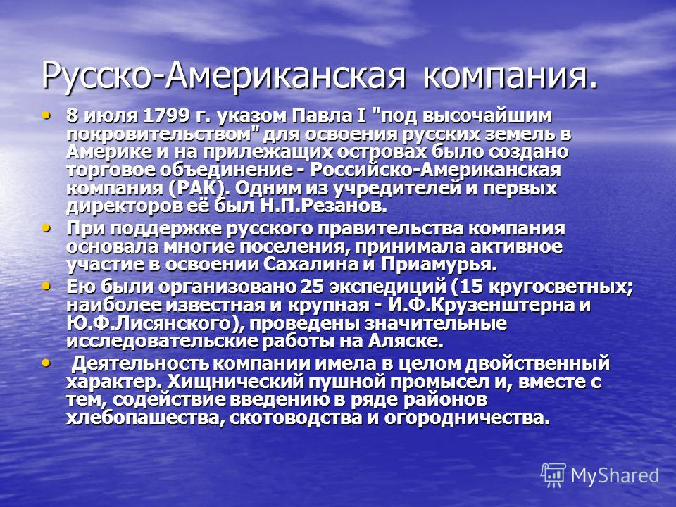 Русско-Американская компания. 8 июля 1799 г. указом Павла I