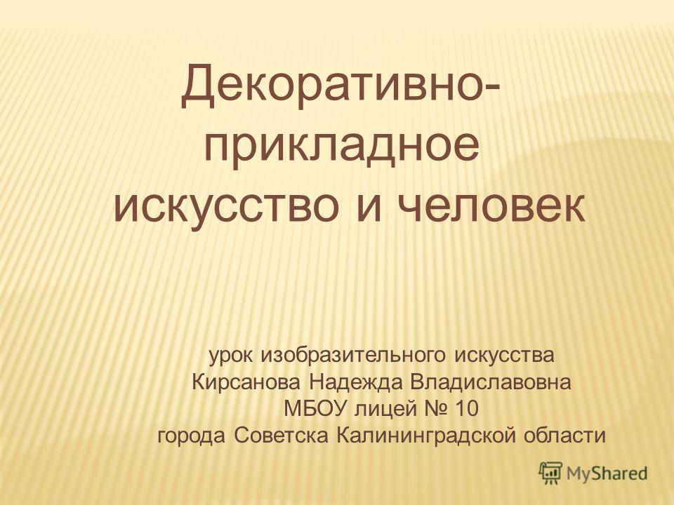 лицей 10 города Советска