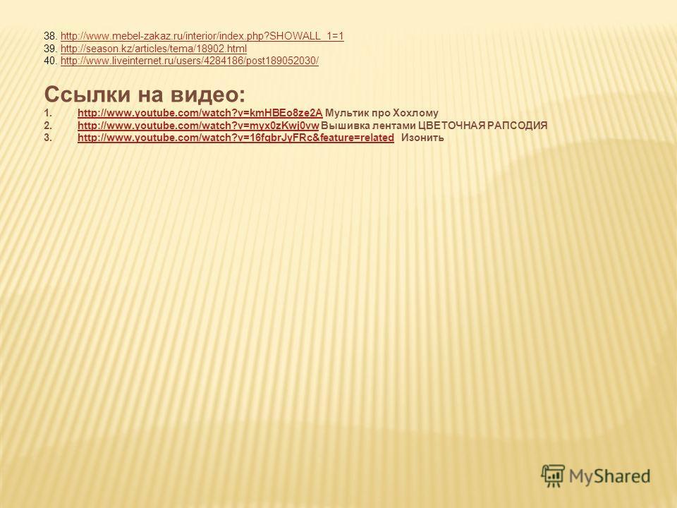 38. http://www.mebel-zakaz.ru/interior/index.php?SHOWALL_1=1http://www.mebel-zakaz.ru/interior/index.php?SHOWALL_1=1 39. http://season.kz/articles/tema/18902.htmlhttp://season.kz/articles/tema/18902.html 40. http://www.liveinternet.ru/users/4284186/p